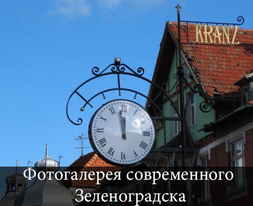 Домик Гудовича Зеленоградск
